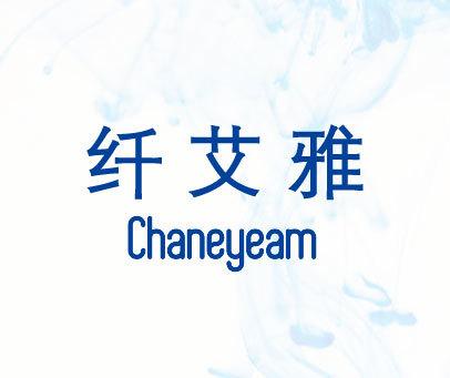 纤艾雅-CHANEYEAM