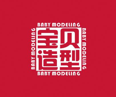 宝贝造型-BABY MODELING
