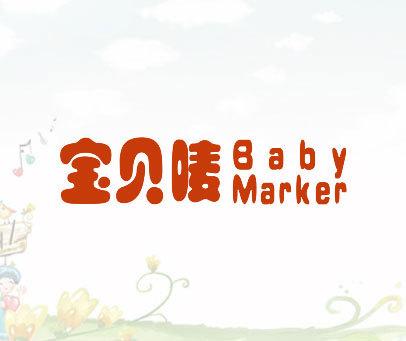 宝贝唛-BABY MARKER