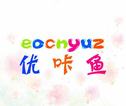优咔鱼-EOCNYUZ