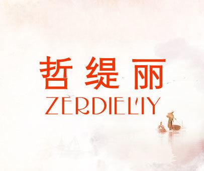 哲缇丽-ZERDIELIY