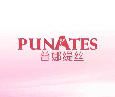 普娜缇丝-PUNATES