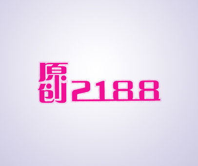 原创-2188