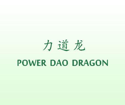 力道龙-POWER DAO DRAGON