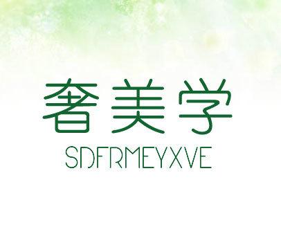 奢美学-SDFRMEYXVE
