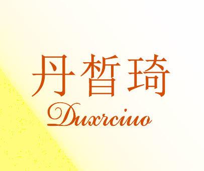 丹晳琦-DUXRCIUO