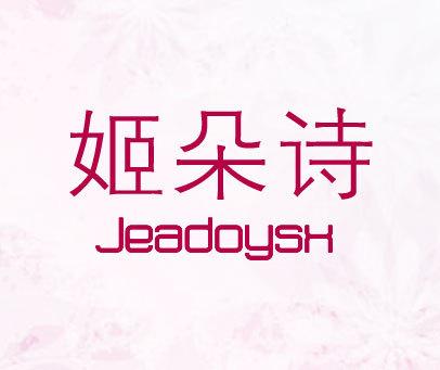 姬朵诗-JEADOYSX