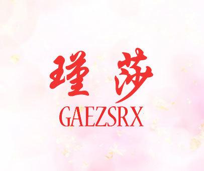 瑾莎-GAEZSRX