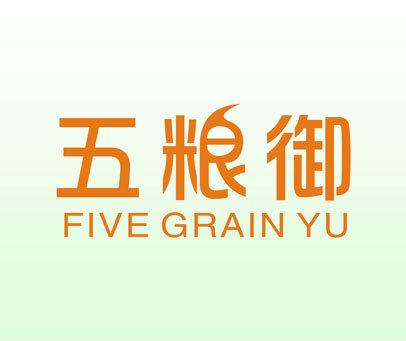五粮御-FIVE GRAIN YU