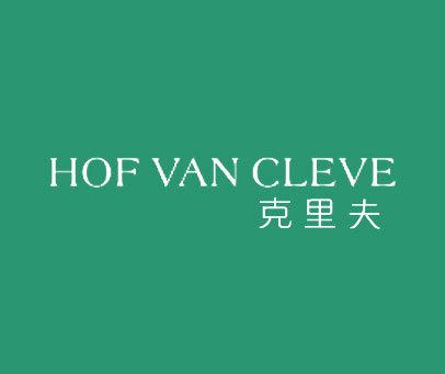 克里夫-HOF-VAN-CLEVE