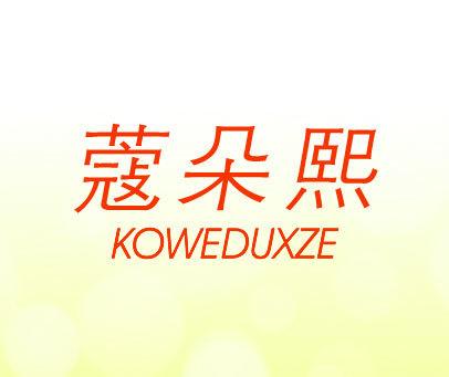 蔻朵熙-KOWEDUXZE