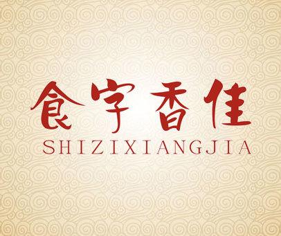 食字香佳-shizixiangjia