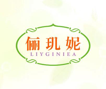 俪玑妮-LIYGINIEA