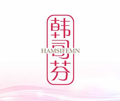 韩司芬-HAMSIFEMN