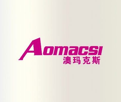 澳玛克斯-AOMACSI