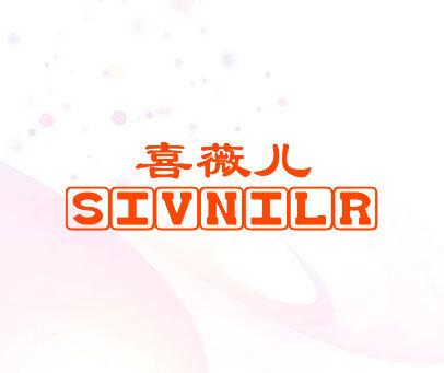 喜薇儿-SIVNILR