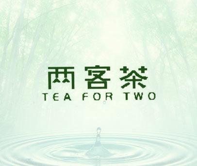 兩客茶-TEA FOR TWO