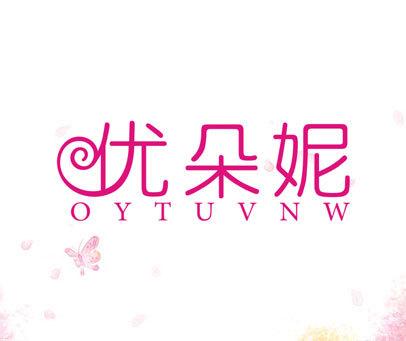 优朵妮-OYTUVNW