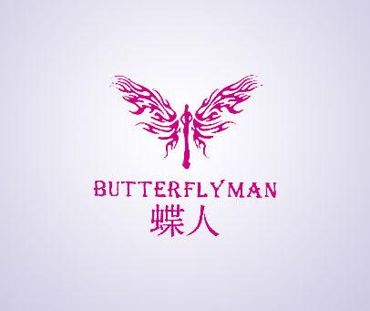 蝶人-BUTTERFLYMAN