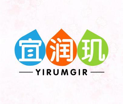 宜润玑-YIRUMGIR