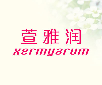 萱雅润-XERMYARUM
