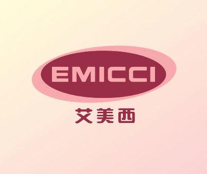艾美西-EMICCI