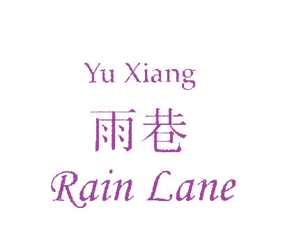 雨巷-RAINLANE