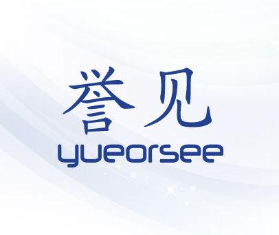 譽見-YUEORSEE