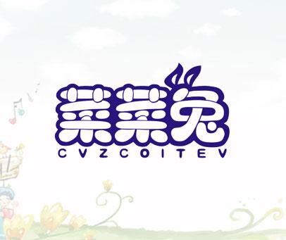 菜菜兔-CVZCOITEV