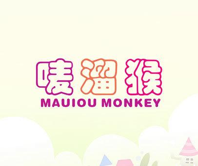 唛溜猴-MAUIOUMONKEY