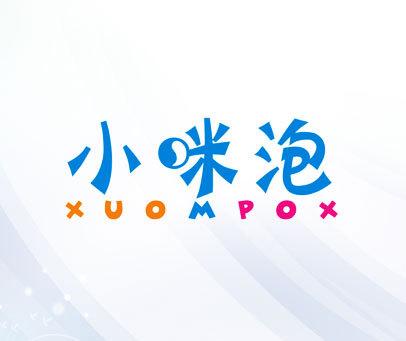 小咪泡-XUOMPOX