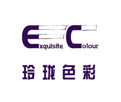 玲珑色彩-EC-EXQUISITECOLOUR