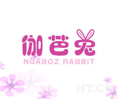伽芭兔-NGABOZ-RABBIT