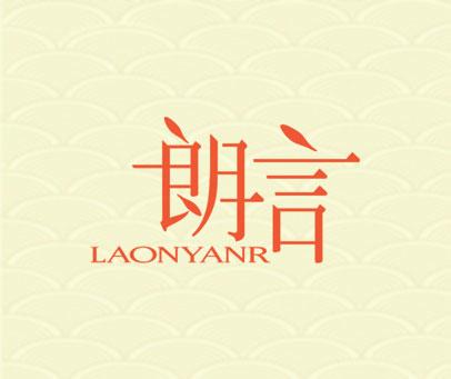 朗言-LAONYANR