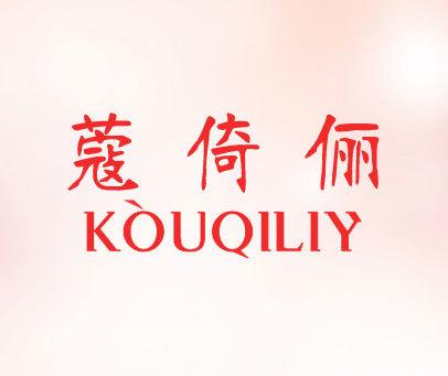 蔻倚俪-KOUQILIY