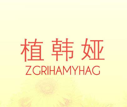 植韩娅-ZGRIHAMYHAG