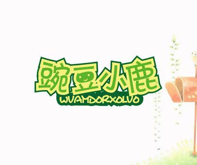 豌豆小鹿-WVAMDORXOLVO