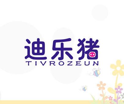 迪乐猪-TIVROZEUN