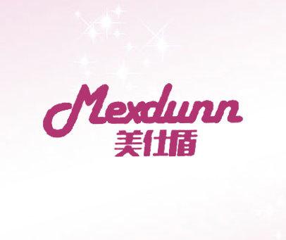 美仕盾-MEXDUNN