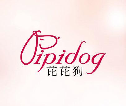 芘芘狗-PIPIDOG
