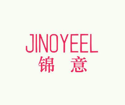 锦意-JINOYEEL