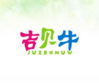 吉贝牛-JUZBXNUW