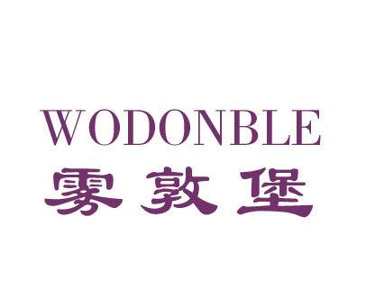 雾敦堡-WODONBLE