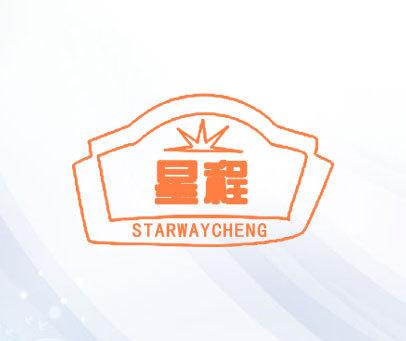 星程-STARWAYCHENG
