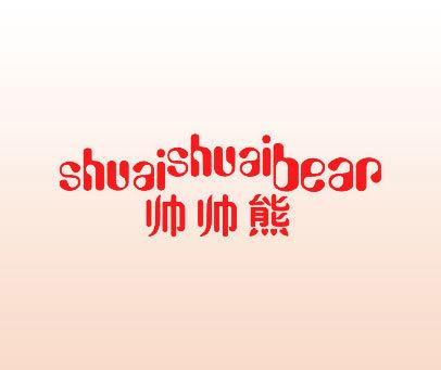 帅帅熊-SHUAISHUAIBEAR