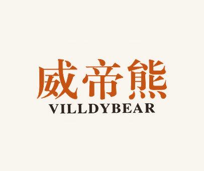 威帝熊-VILLDYBEAR