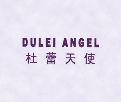 杜蕾天使-DULEI ANGEL