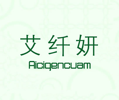 艾纤妍-AICIQENCUAM