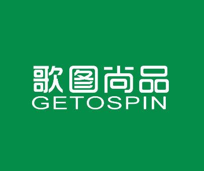 歌图尚品-GETOSPIN