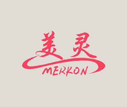 美灵-MERKON